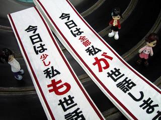 20050319-nicyoku
