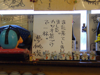 Manshikishi20070805