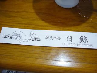 Hakuhashi20070805