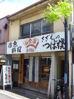 Tobayama120070807