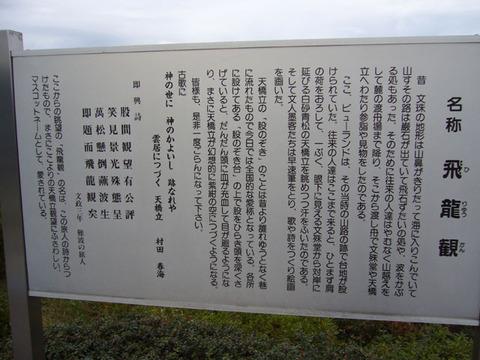 Amasetsumei20071201
