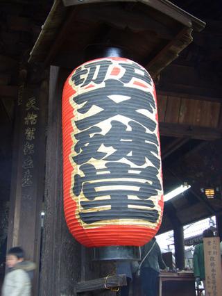 Amamonjyu220071201