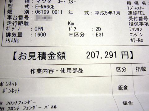 Mitsumori20080211