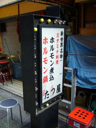 Tatsuya20080407