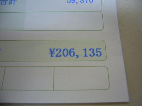 Syaken_hiyou20080728