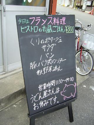 Menu120080927