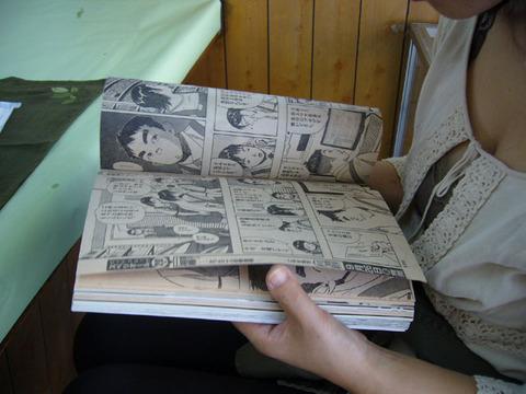 Manga20081018