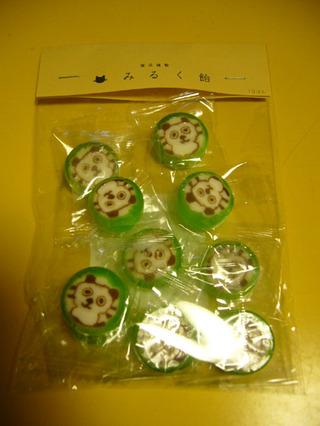 Otoshidama420090110