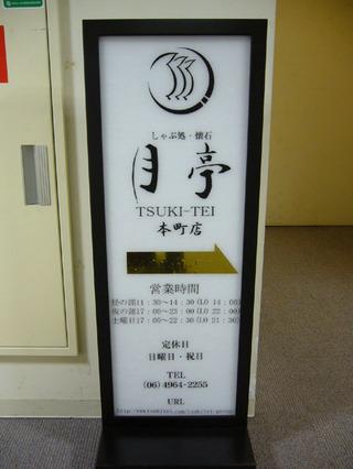 Tsukitei_kanban20090409