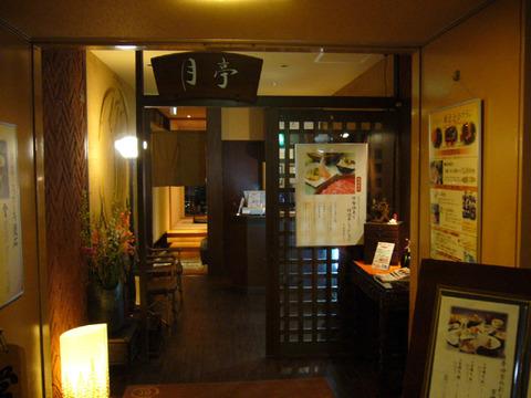Tsukitei_genkan20090409