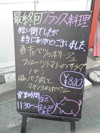 Narutoya_menu20090411