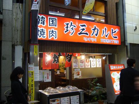 Chinmi_genkan20090430