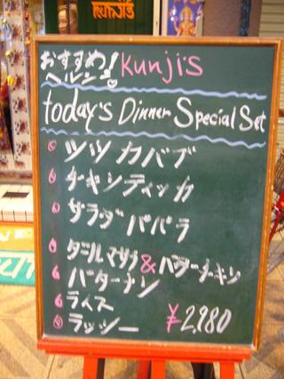 Tsutsukababu20090430_2