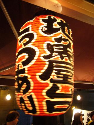 Tenma_cyochin20090530