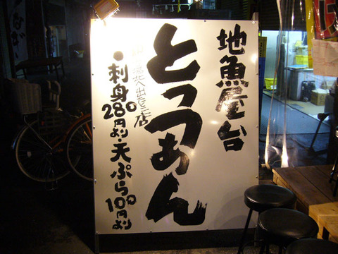 Tenma_kanban20090530