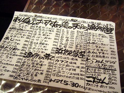 Tenma_menu120090530