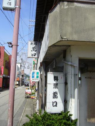 Mankou_kanban_20090807