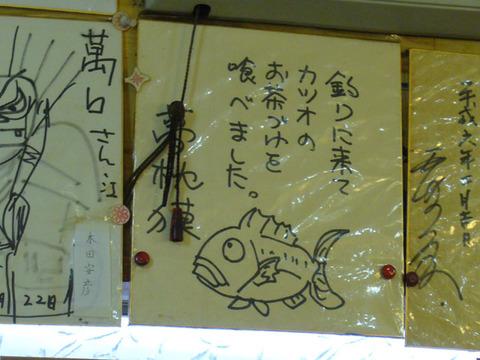 Mankou_shikishi_20090807