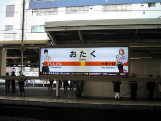 akiba-otaku