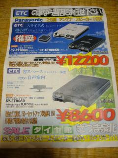 Etc20061105_2