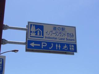 Inobuta120060805