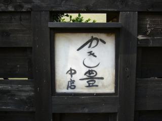 Kakitoyo120061029