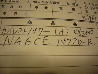 Mitsumori20060611