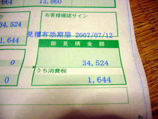 Mitsumorisyo20070612