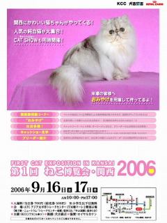 Poster20060917