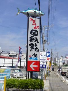Sushi120060805_1
