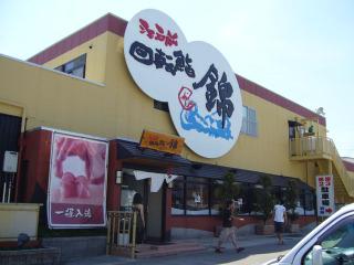 Sushi220060805