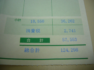 Syakenhiyou20060628